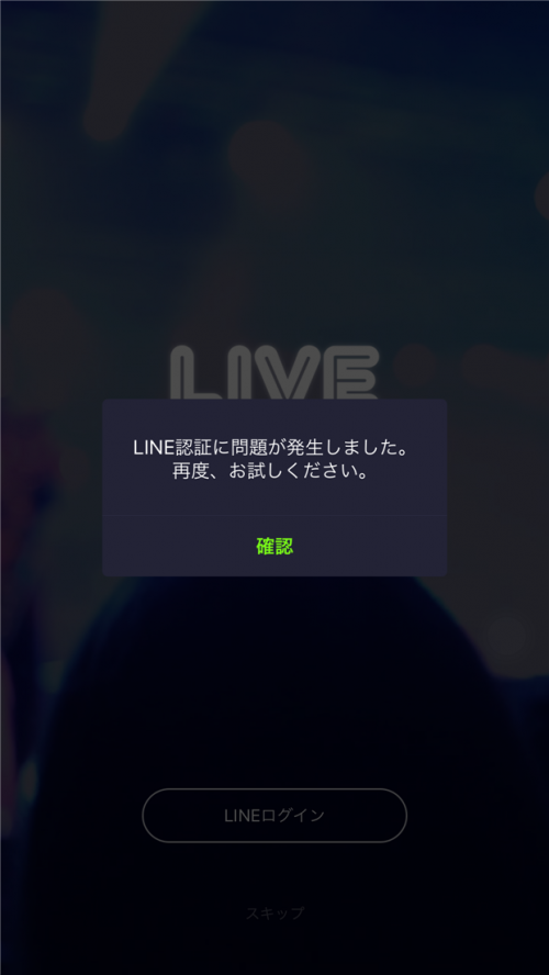 line-live-line-auth-error-message-sample