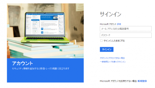 microsoft-account-login-login-page