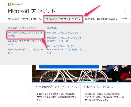 microsoft-account-login-page