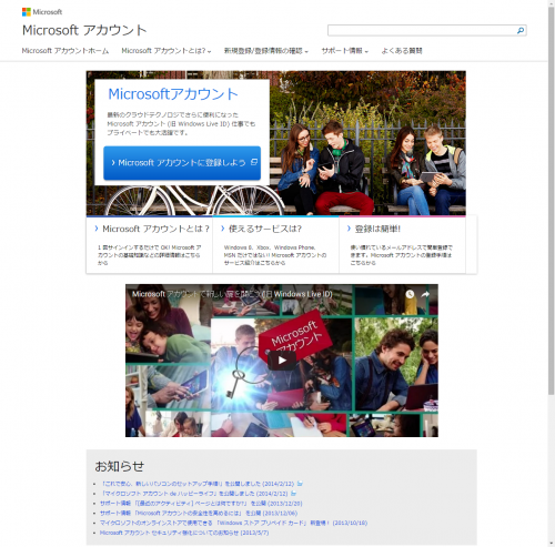 microsoft-account-login-top-page