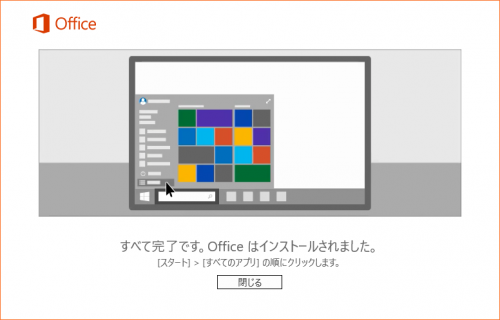 microsoft-office-2016-install-office-365-solo-finish