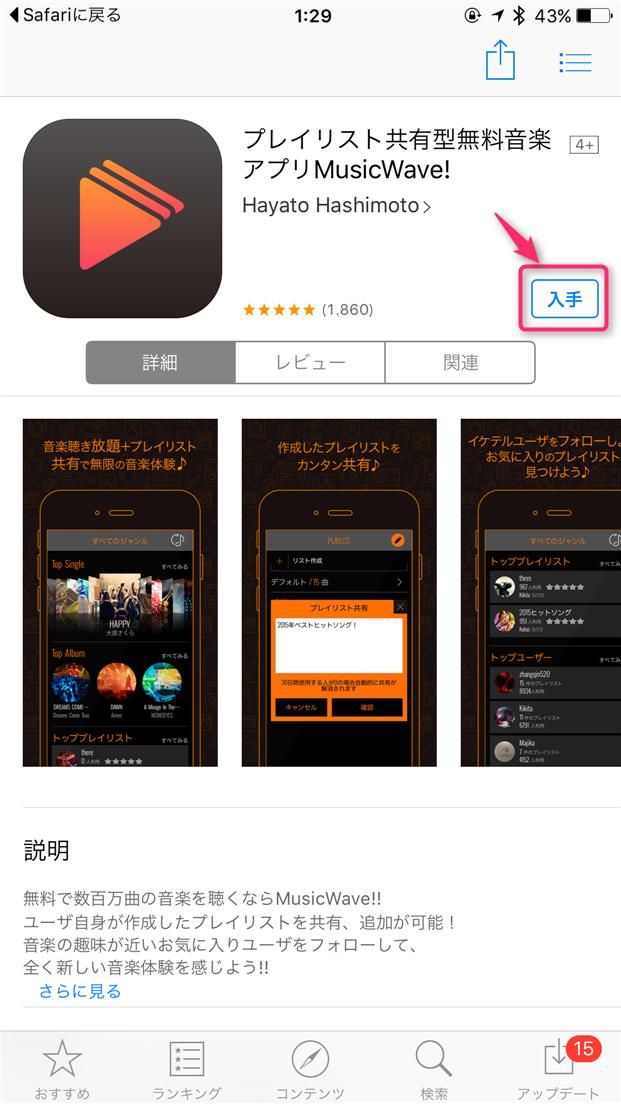 music-wave-update-appstore