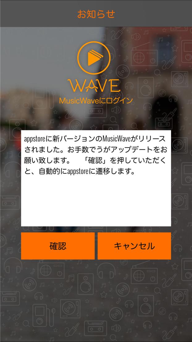 music-wave-update-info