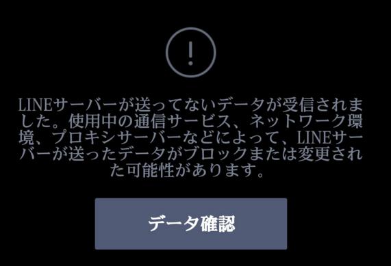 naver-line-invalid-data-error