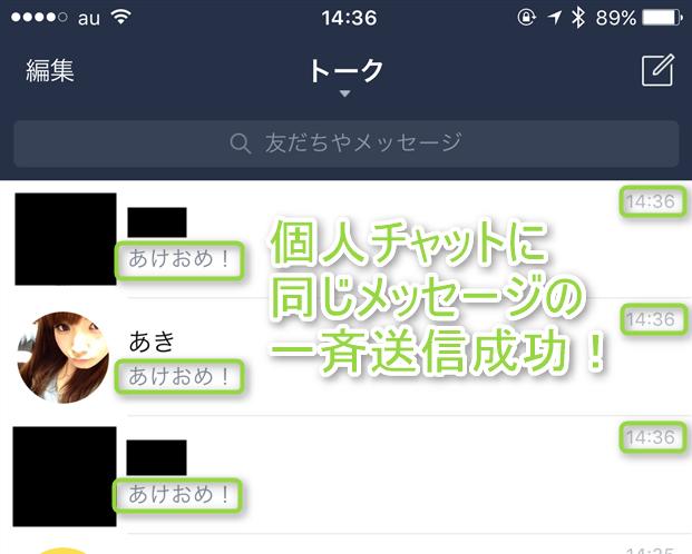 naver-line-issei-soushin-result