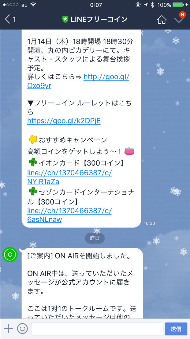 naver-line-snow-talk-background-2015-sample