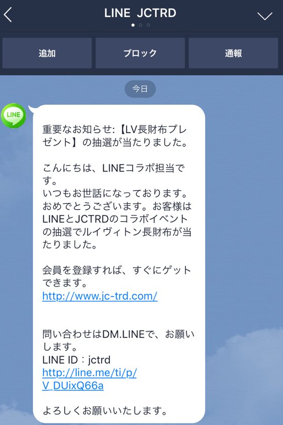 naver-line-spam-line-ibuyma-jctrd-talk-sample