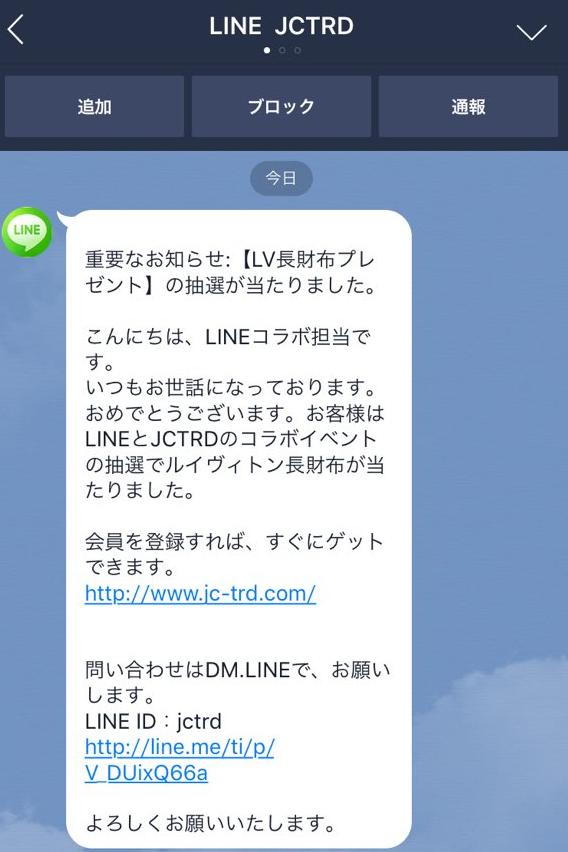 naver-line-spam-line-ibuyma-jctrd-talk-sample