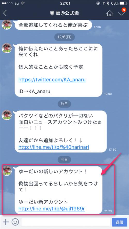 naver-line-yuudai-account-tsuikaji-aisatsu-mite-ka-koushiki-aka