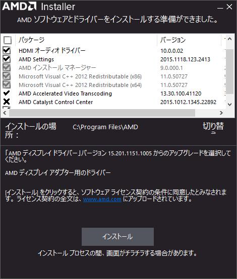 radeon-software-crimson-edition-graphics-driver-install-details