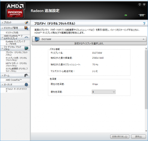 radeon-software-crimson-edition-graphics-driver-legacy
