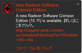 radeon-software-crimson-edition-graphics-driver-notification