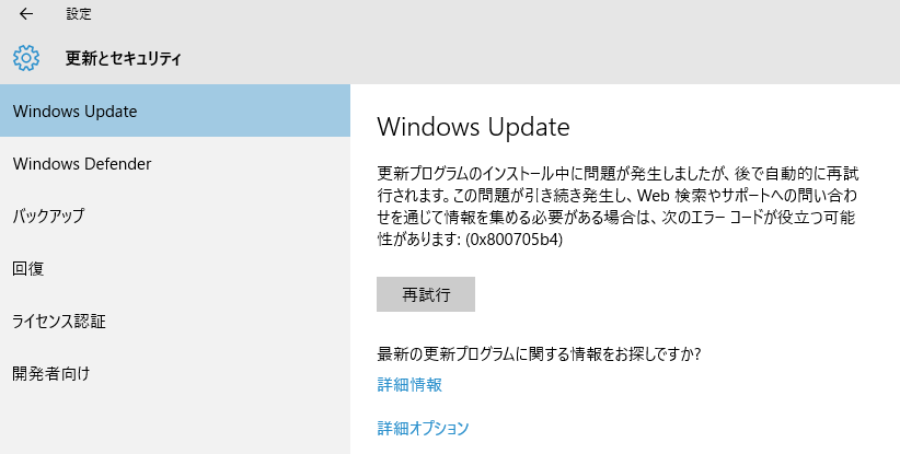 windows-10-windows-update-error-0x800705b4