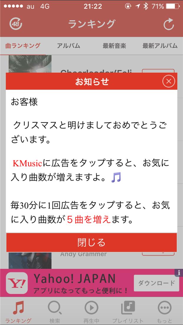 free-music-app-kmusic-christmas-message