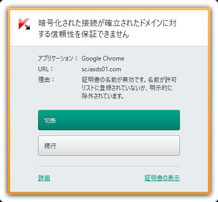 kaspersky-sc-iasds01-com-message