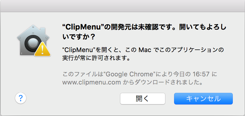 mac-app-mikakunin-clipmenu-control-click