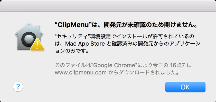 mac-app-mikakunin-clipmenu