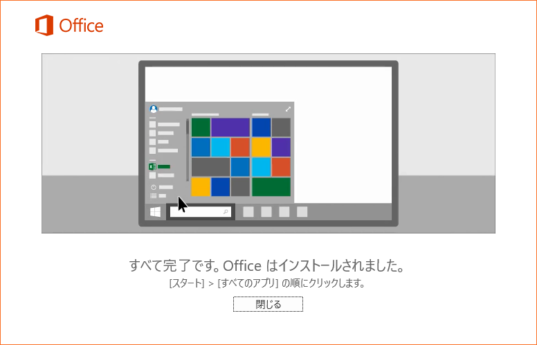 microsoft-office-2016-update-install-completed