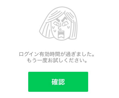 naver-line-how-to-use-line-prepaid-card-timeout-error