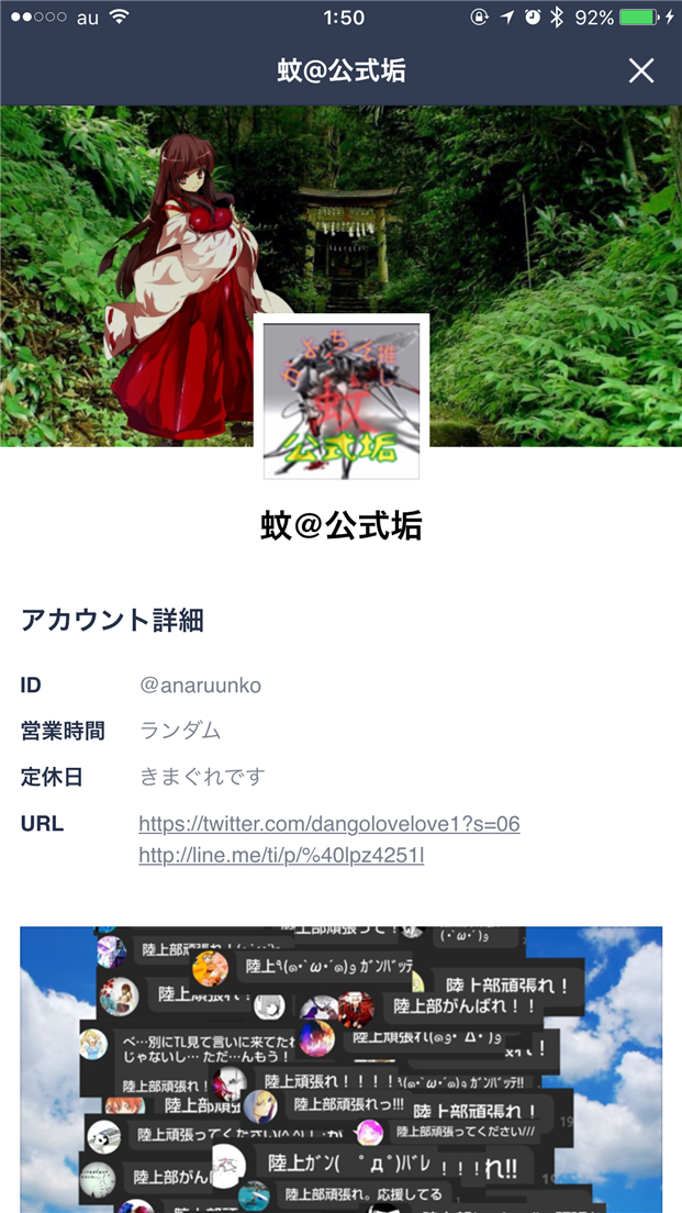 naver-line-line-at-ka-koushiki-aka-ban-new