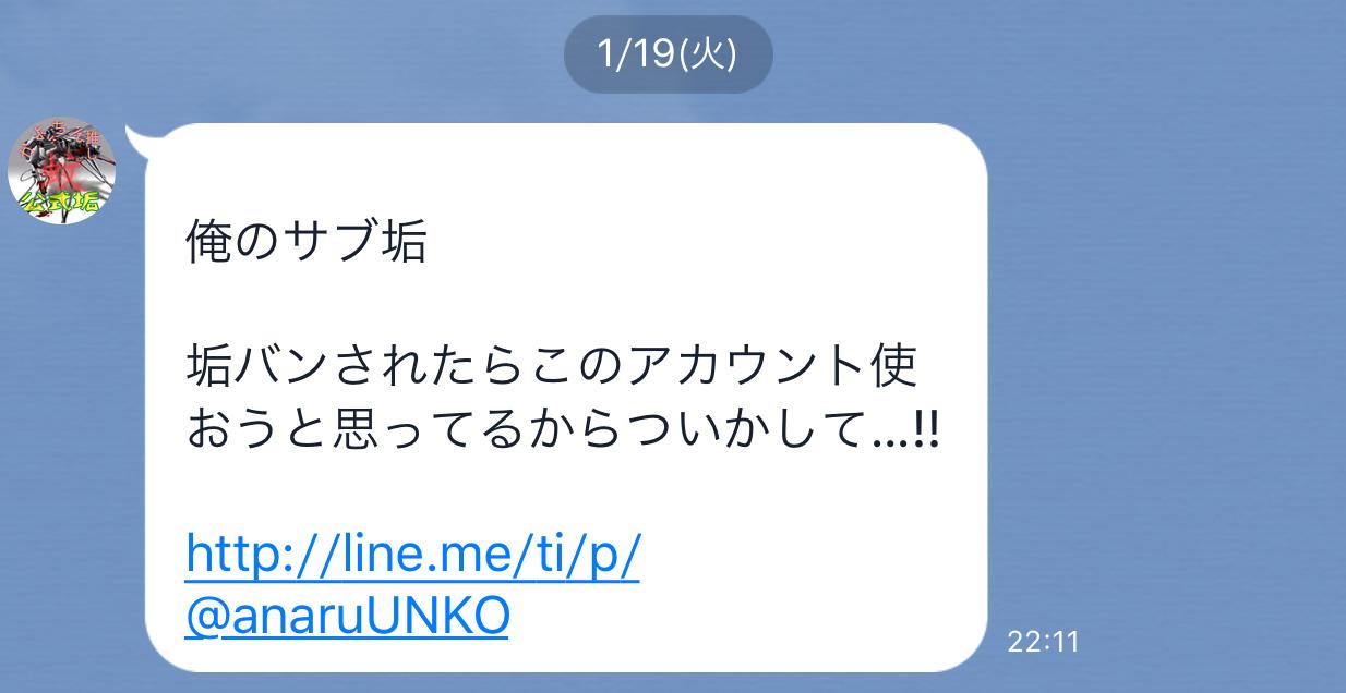 naver-line-line-at-ka-koushiki-aka-ban-tsuikanegai