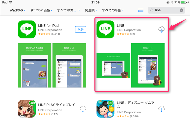 naver-line-login-ipad-download