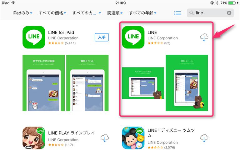 naver-line-login-ipad-download