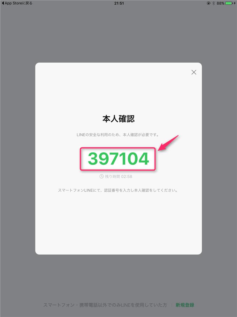 登録 ipad ライン 新規