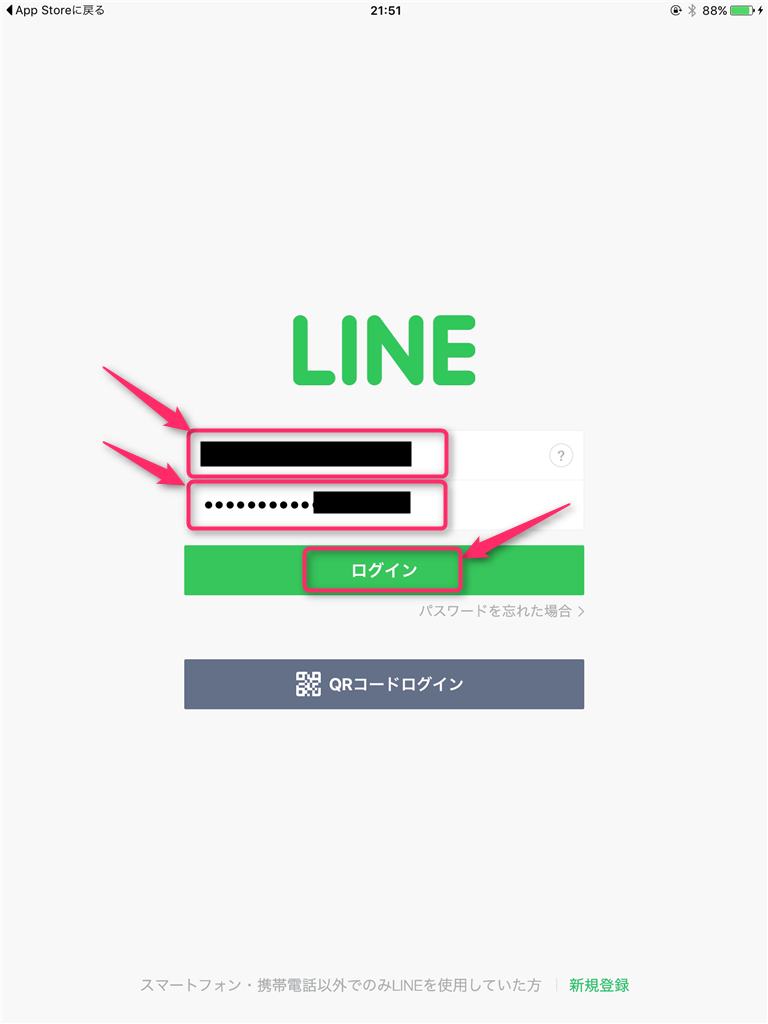 naver-line-login-ipad-password-login