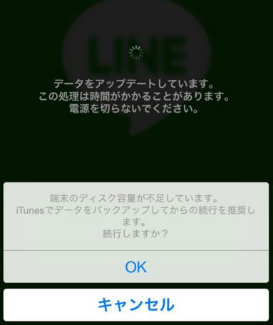 naver-line-no-disk-space-error-itunes-backup