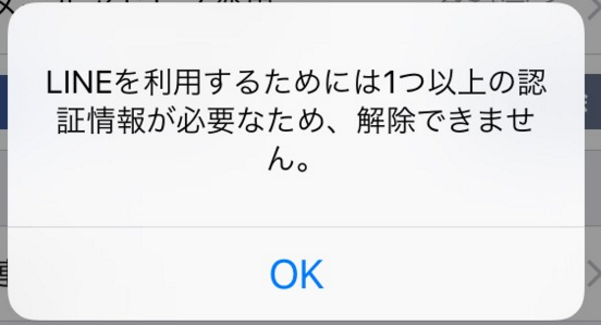 naver-line-one-or-more-auth-error