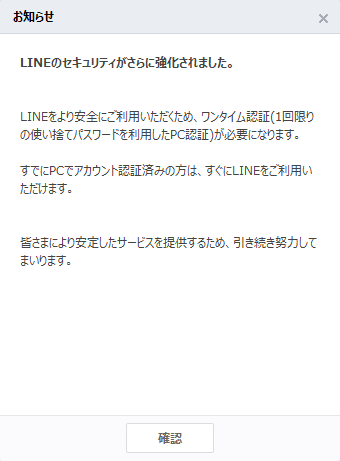 naver-line-pc-security-upgrade-2016-01-notice