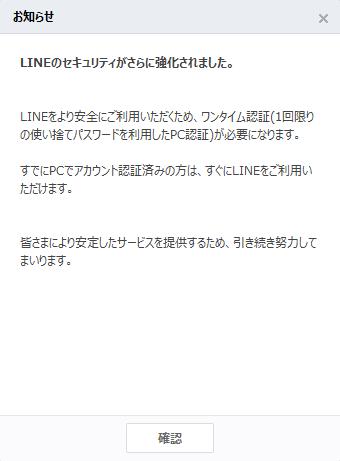naver-line-pc-security-upgrade-2016-01-notice