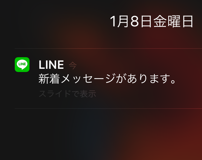naver-line-rouei-taisaku-masked-notification