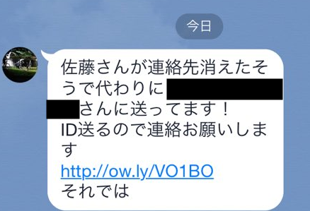 naver-line-spam-sato51chan6-message