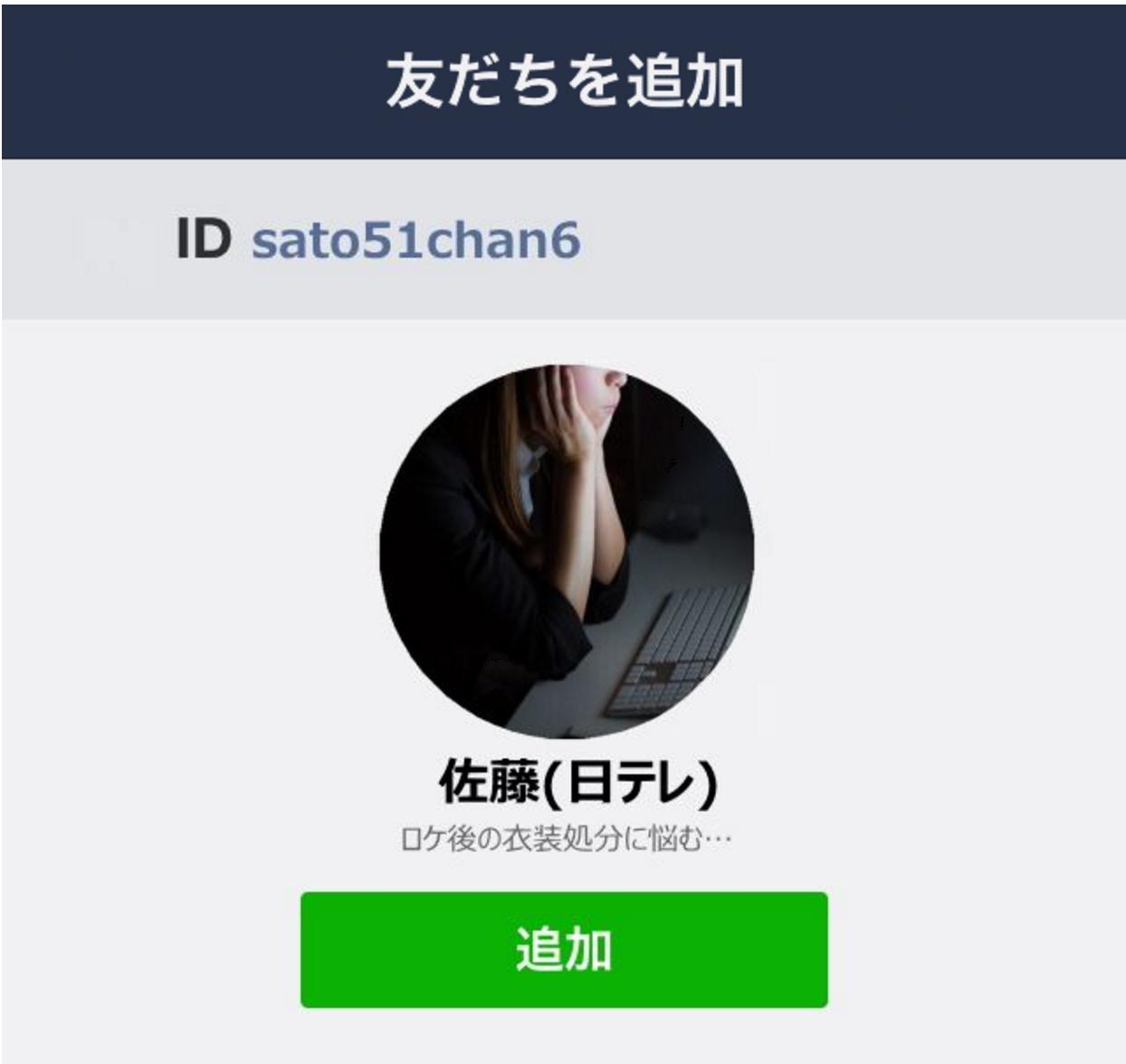 naver-line-spam-sato51chan6