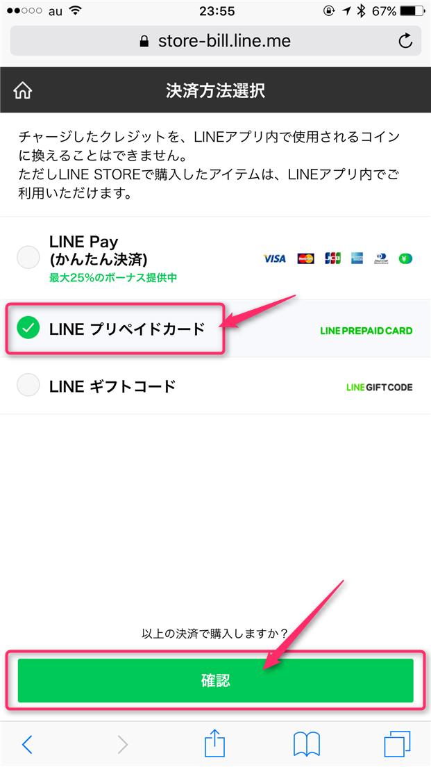 naverline-how-to-use-line-prepaid-card-line-select-prepaid-card