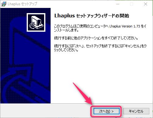 windows-password-zip-download-lhaplus-setup-02