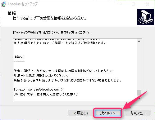 windows-password-zip-download-lhaplus-setup-03