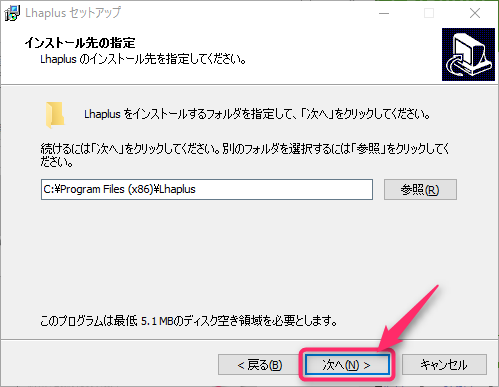 windows-password-zip-download-lhaplus-setup-04