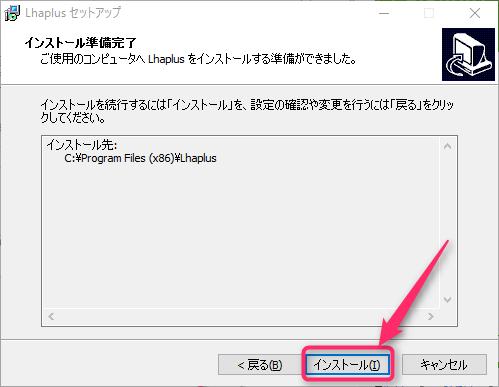 windows-password-zip-download-lhaplus-setup-05
