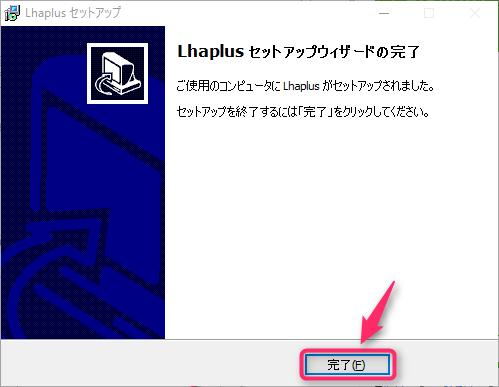windows-password-zip-download-lhaplus-setup-finish