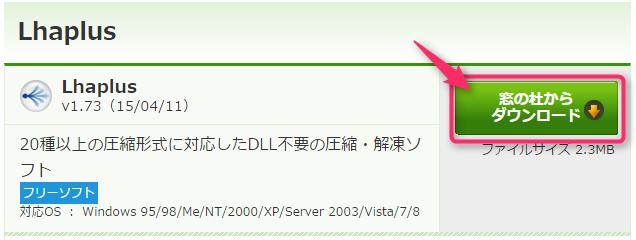 windows-password-zip-download-lhaplus