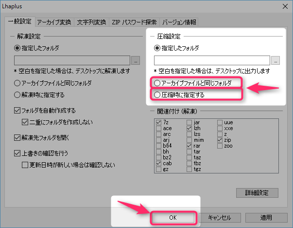 windows-password-zip-lhaplus-folder-settings