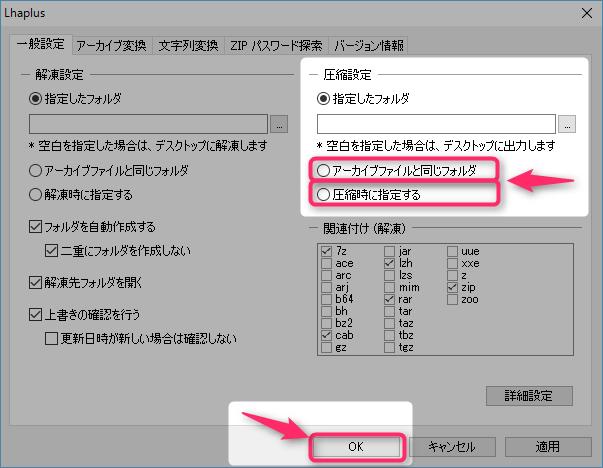 windows-password-zip-lhaplus-folder-settings