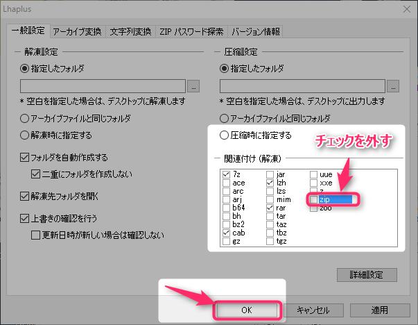 windows-password-zip-lhaplus-zip-file-settings