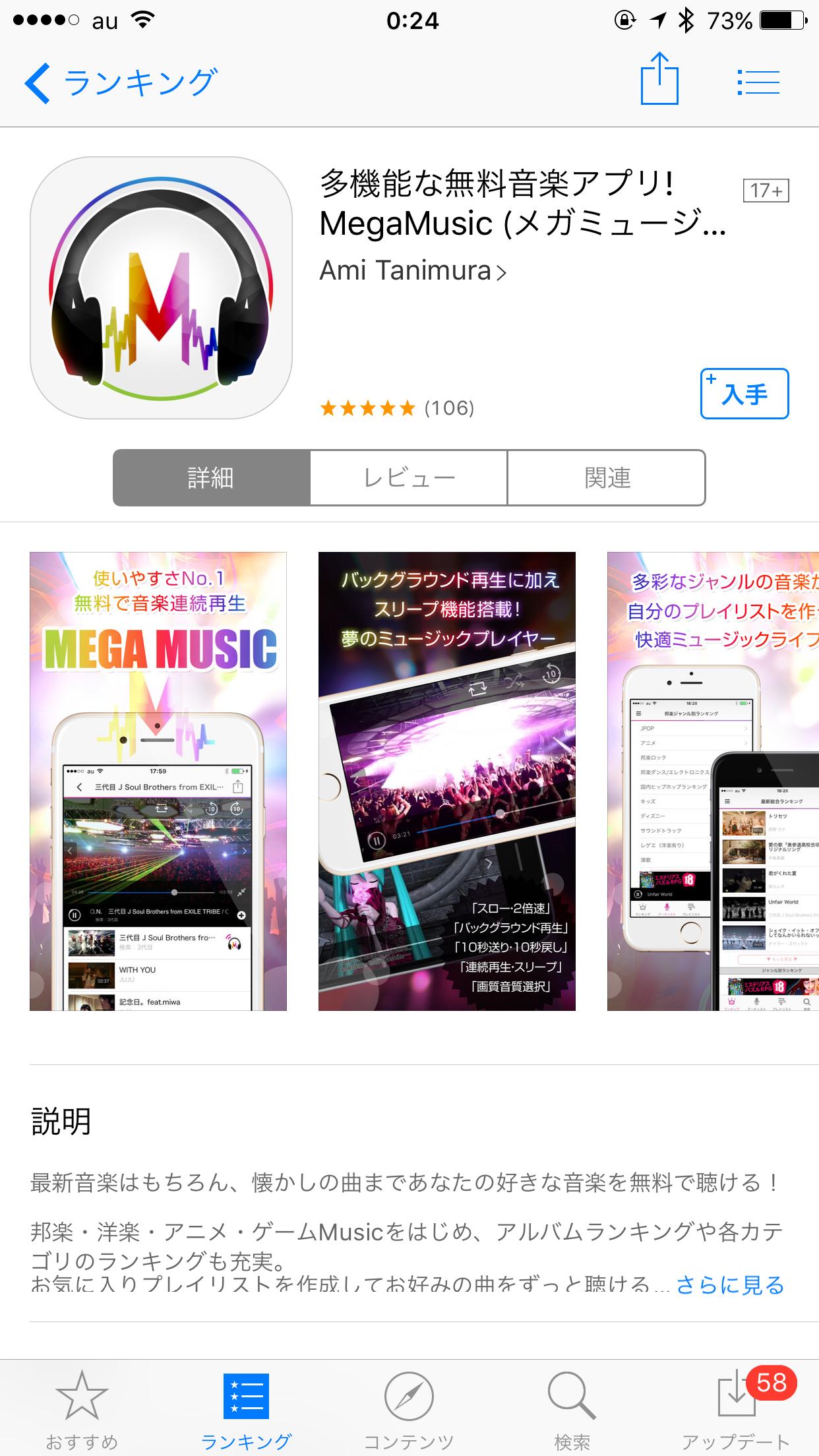 free-music-apps-megamusic