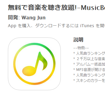 free-music-apps-mymusic-itunes