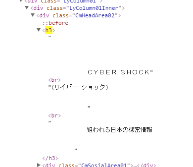 html-br-tag-in-title-tag-nhk-2br-h3