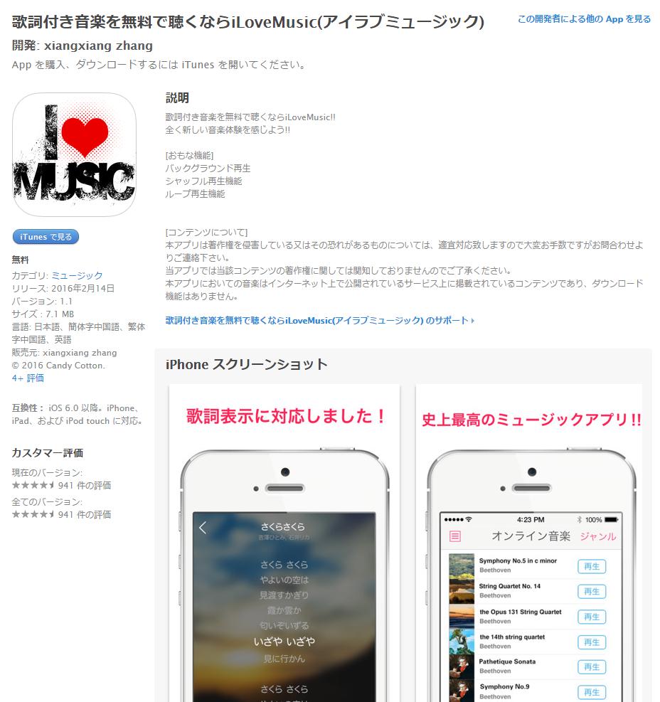 ilovemusic-app-store-2016-02-17